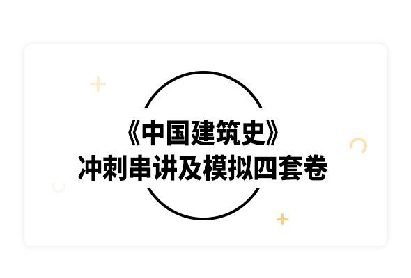 2019考研潘谷西《中国建筑史》冲刺串讲及模拟四套卷