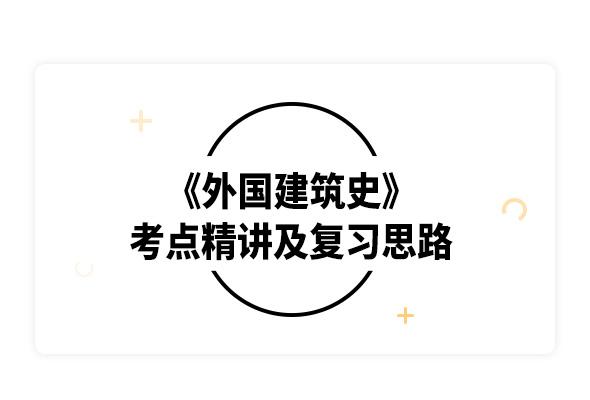 2020考研陈志华《外国建筑史》考点精讲及复习思路