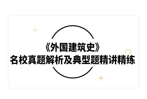 2020考研陈志华《外国建筑史》名校真题解析及典型习题精讲精练
