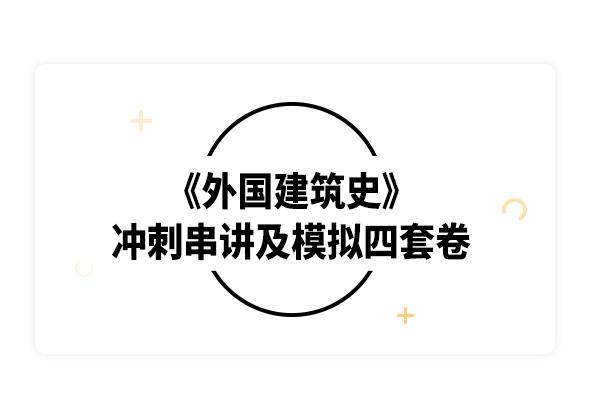 2019考研陈志华《外国建筑史》冲刺串讲及模拟四套卷