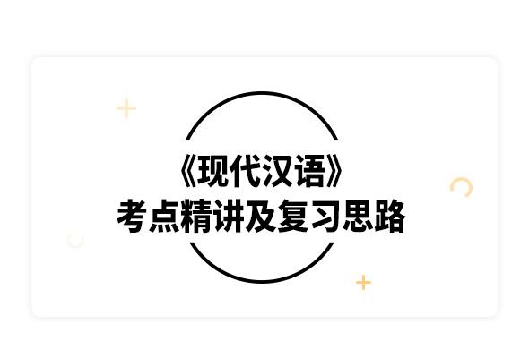 2020考研黃伯榮《現代漢語》考點精講及復習思路