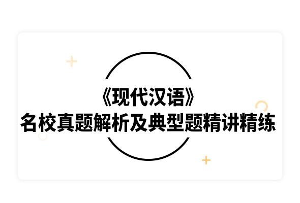 2020考研黃伯榮《現代漢語》名校真題解析及典型題精講精練
