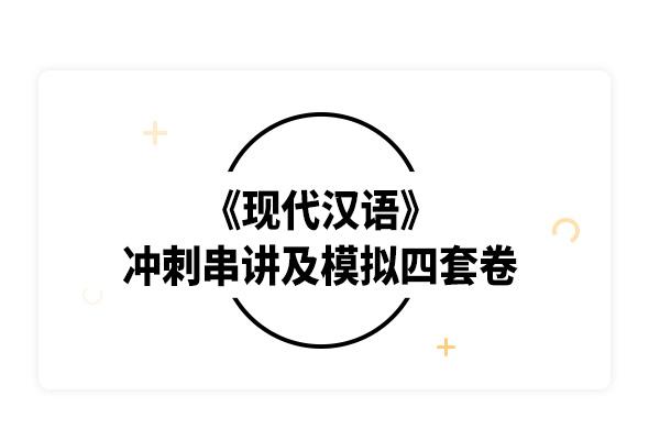 2019考研黃伯榮《現代漢語》沖刺串講及模擬四套卷