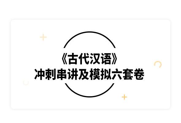 2019考研王力《古代漢語》沖刺串講及模擬六套卷