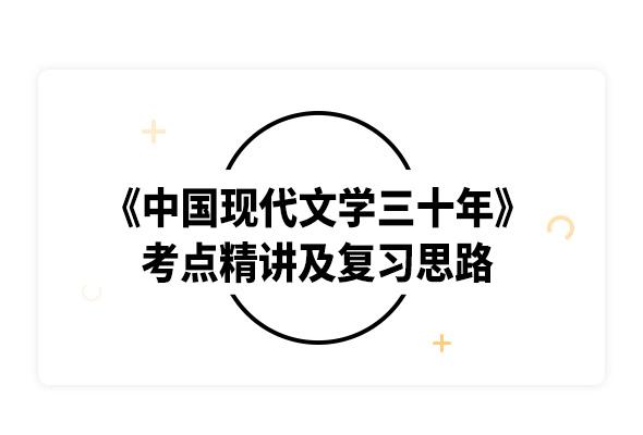 2020考研钱理群《中国现代文学三十年》考点精讲及复习思路