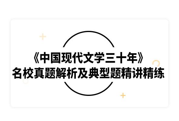 2020考研錢理群《中國現代文學三十年》名校真題解析及典型題精講精練