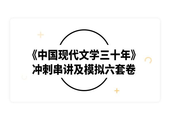 2019考研钱理群《中国现代文学三十年》冲刺串讲及模拟六套卷