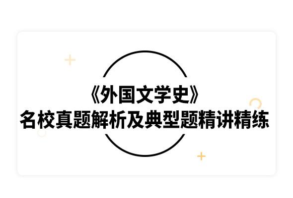 2020考研朱维之《外国文学史》名校真题解析及典型题精讲精练