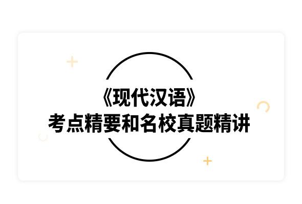 2020考研胡裕樹《現代漢語》考點精要和名校真題精講
