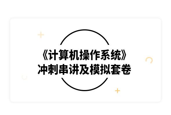 2019考研湯子瀛、湯小丹《計算機操作系統》沖刺串講及模擬套卷
