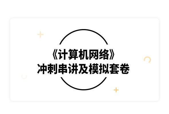 2019考研謝希仁《計算機網絡》沖刺串講及模擬套卷