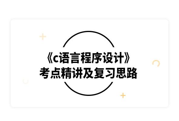 2020考研譚浩強《c語言程序設計》考點精講及復習思路