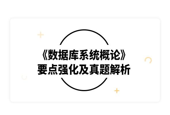 2020考研王珊、萨师煊《数据库系统概论》要点强化及真题解析