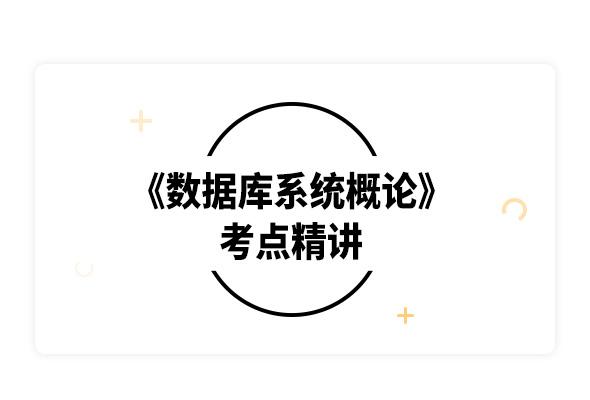 2020考研王珊、萨师煊《数据库系统概论》考点精讲