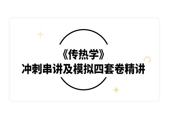 2019考研杨世铭《传热学》冲刺串讲及模拟四套卷精讲