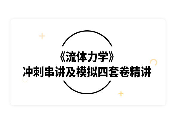 2019考研蔡增基《流体力学》冲刺串讲及模拟四套卷精讲