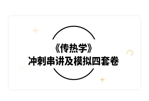 2019考研章熙民《傳熱學》沖刺串講及模擬四套卷