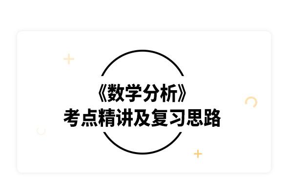 2020考研华东师范大学数学系版《数学分析》考点精讲及复习思路