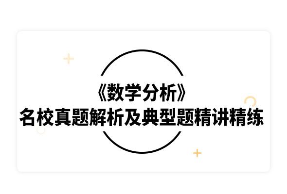 2020考研华东师范大学数学系版《数学分析》名校真题解析及典型题精讲精练