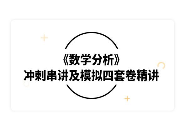2019考研华东师范大学数学系版《数学分析》冲刺串讲及模拟四套卷精讲