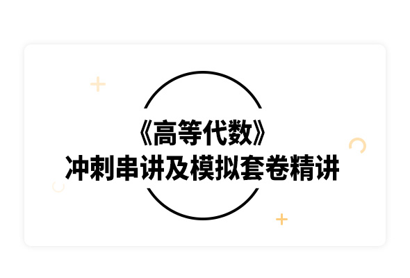 2019考研北京大学数学系版《高等代数》冲刺串讲及模拟套卷精讲