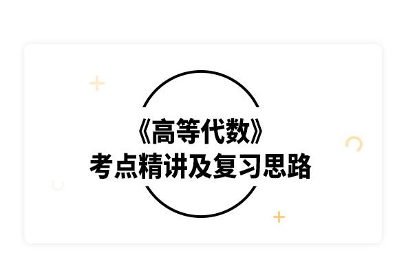 2020考研北京大学数学系版《高等代数》考点精讲及复习思路