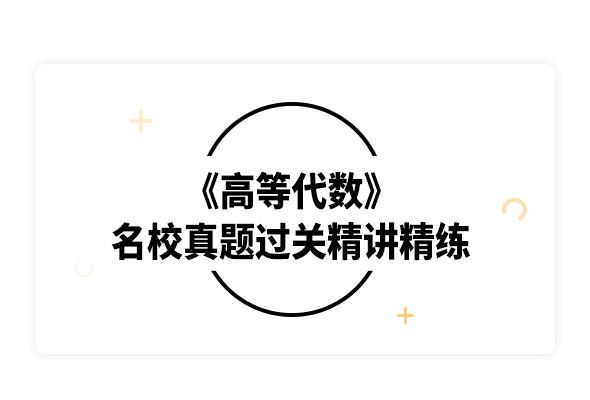 2020考研北京大學數學系版《高等代數》名校真題過關精講精練