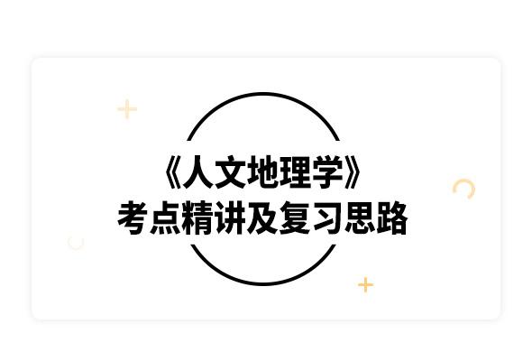 2020考研赵荣《人文地理学》考点精讲及复习思路