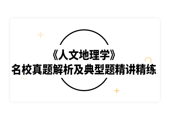 2020考研趙榮《人文地理學》名校真題解析及典型習題精講精練