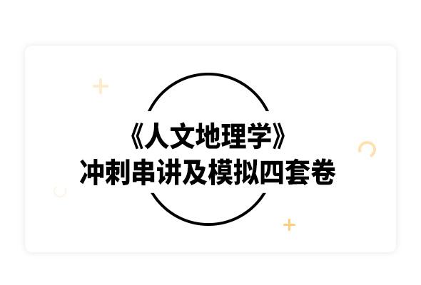 2019考研趙榮《人文地理學》沖刺串講及模擬四套卷