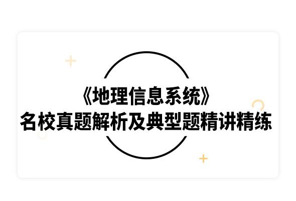 2020考研黄杏元《地理信息系统》名校真题解析及典型习题精讲精练