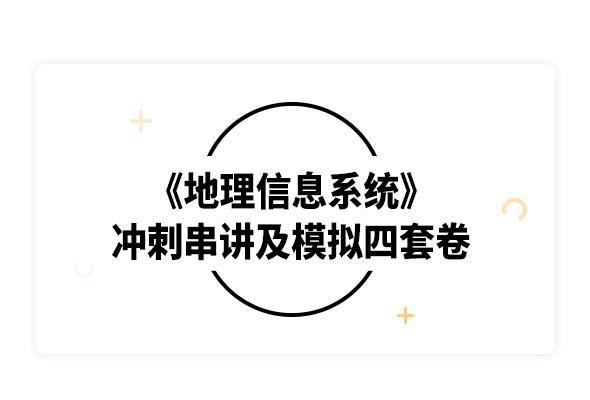 2019考研黃杏元《地理信息系統》沖刺串講及模擬四套卷