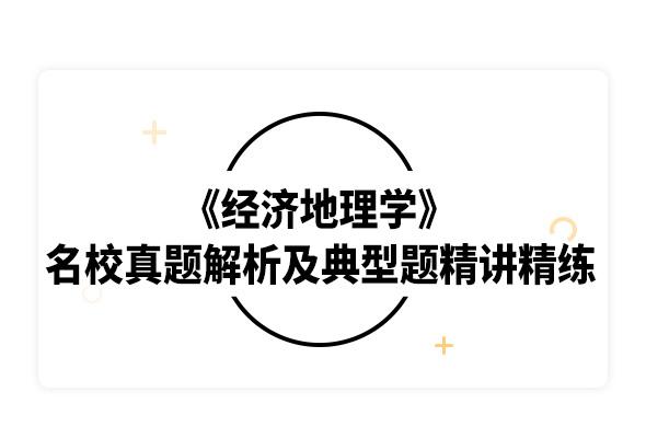 2020考研李小建《经济地理学》名校真题解析及典型习题精讲精练