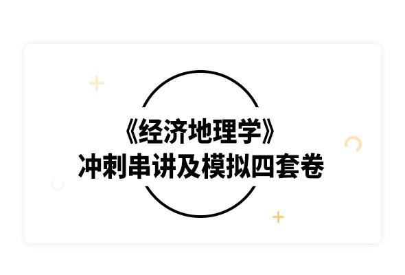 2019考研李小建《经济地理学》冲刺串讲及模拟四套卷