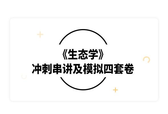 2019考研李博《生态学》冲刺串讲及模拟四套卷