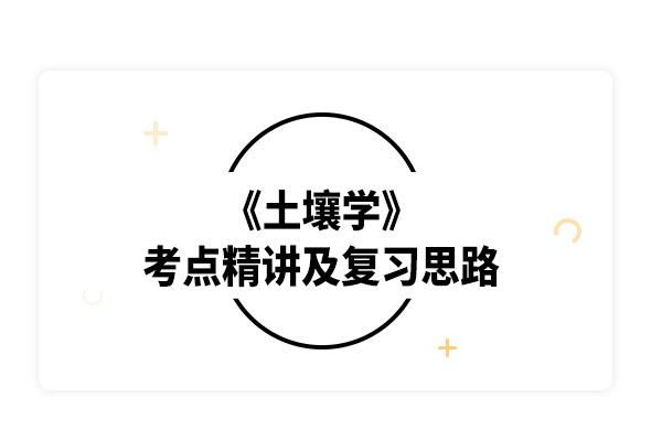 2020考研黃昌勇《土壤學》考點精講及復習思路
