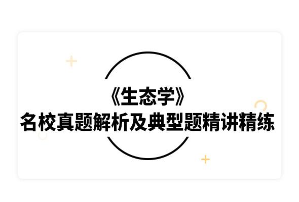 2020考研李博《生态学》名校真题解析及典型题精讲精练