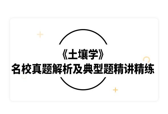 2020考研黃昌勇《土壤學》名校真題解析及典型題精講精練
