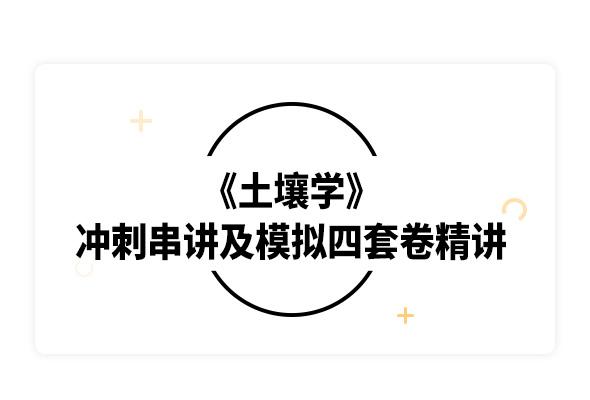 2019考研黃昌勇《土壤學》沖刺串講及模擬四套卷精講