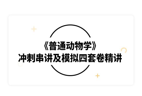 2019考研刘凌云《普通动物学》冲刺串讲及模拟四套卷精讲