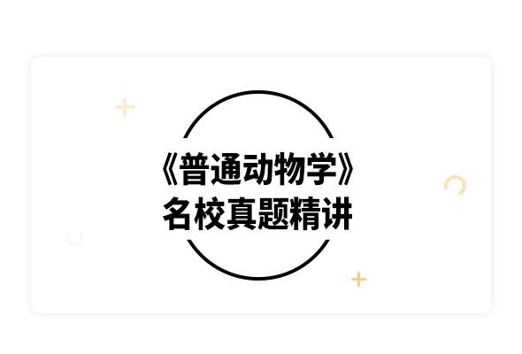 2020考研刘凌云《普通动物学》名校真题精讲