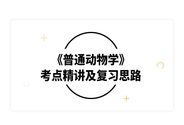 2020考研刘凌云《普通动物学》考点精讲及复习思路