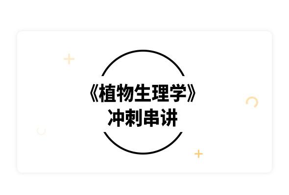 2019考研潘瑞熾《植物生理學》沖刺串講