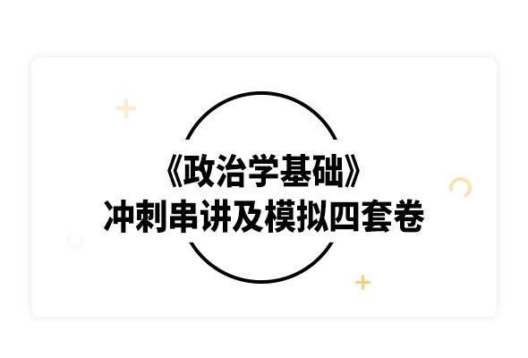 2019考研王浦劬《政治學基礎》沖刺串講及模擬四套卷