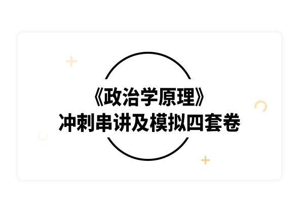 2019考研王惠巖《政治學原理》沖刺串講及模擬四套卷