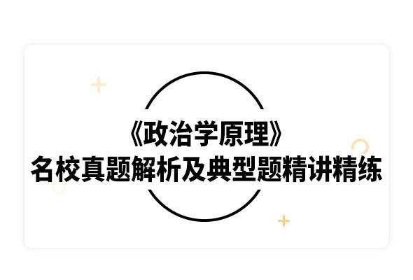 2020考研王惠巖《政治學原理》名校真題解析及典型習題精講精練