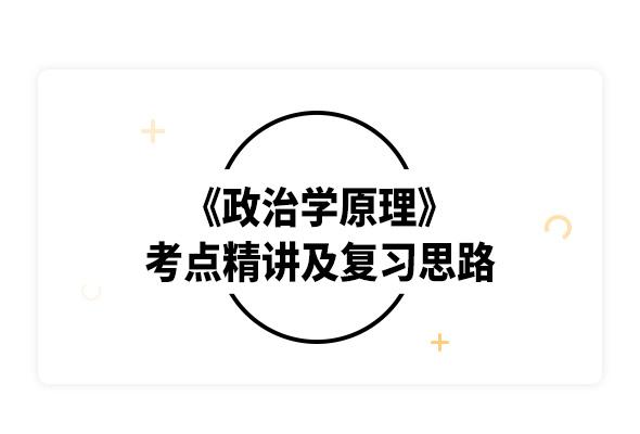 2020考研王惠巖《政治學原理》考點精講及復習思路