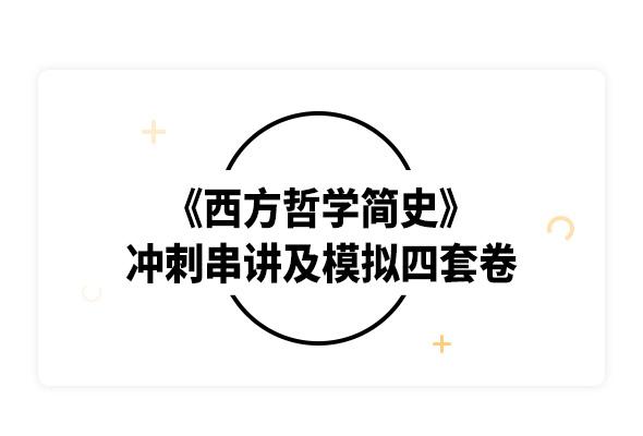 2019考研趙敦華《西方哲學簡史》沖刺串講及模擬四套卷