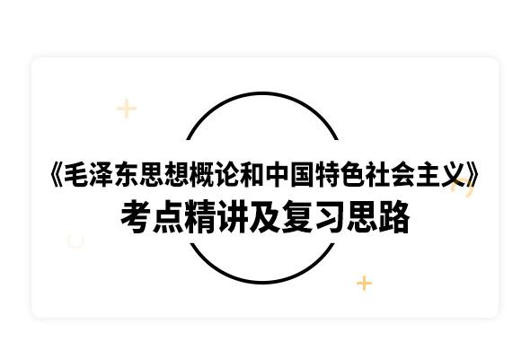 2020考研《毛澤東思想概論和中國特色社會主義》考點精講及復習思路