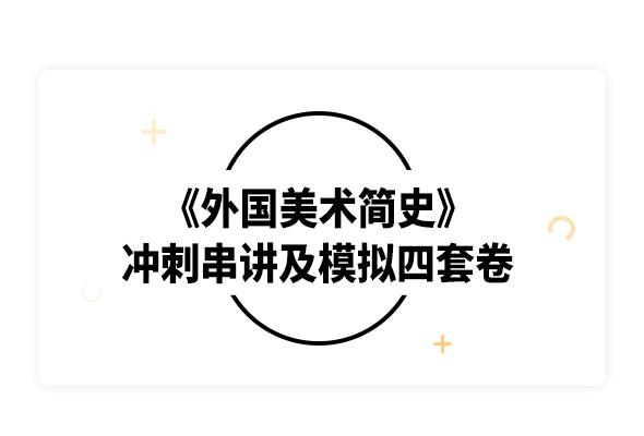 2019考研中央美術學院《外國美術簡史》沖刺串講及模擬四套卷